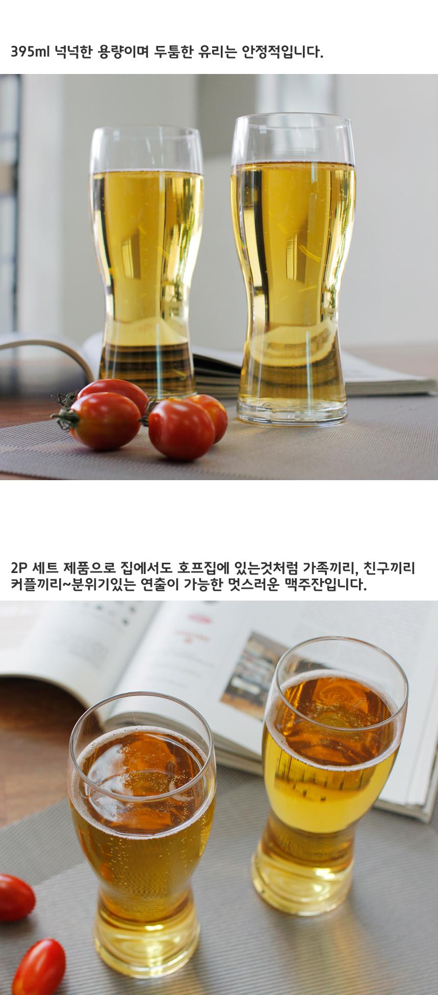보르고노보 코블랜즈 맥주잔 395ml 2P세트 - 김씨하우스, 10,700원, 유리컵/술잔, 유리컵