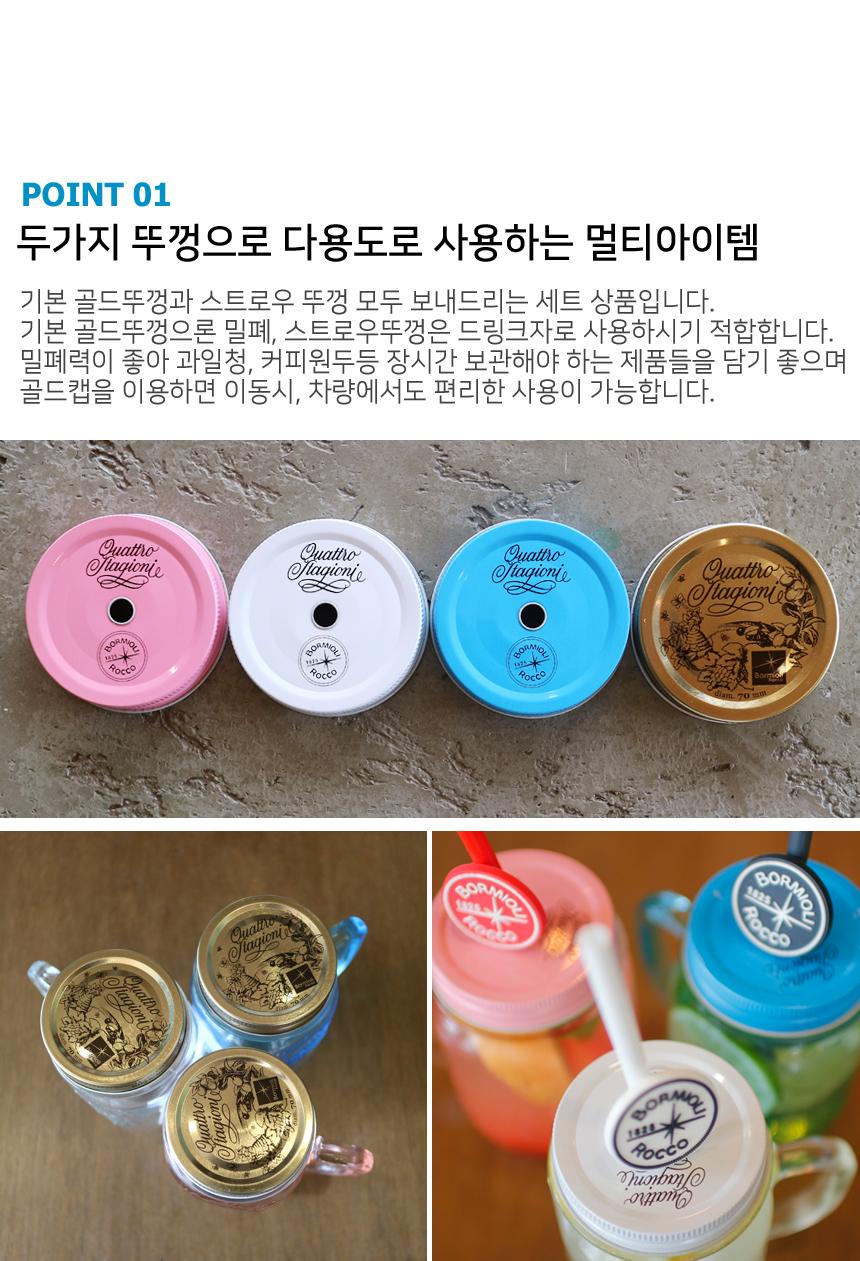 보르미올리 콰트로 드링크자 450ml (스트로우세트) - 김씨하우스, 11,900원, 머그컵, 머그컵 세트
