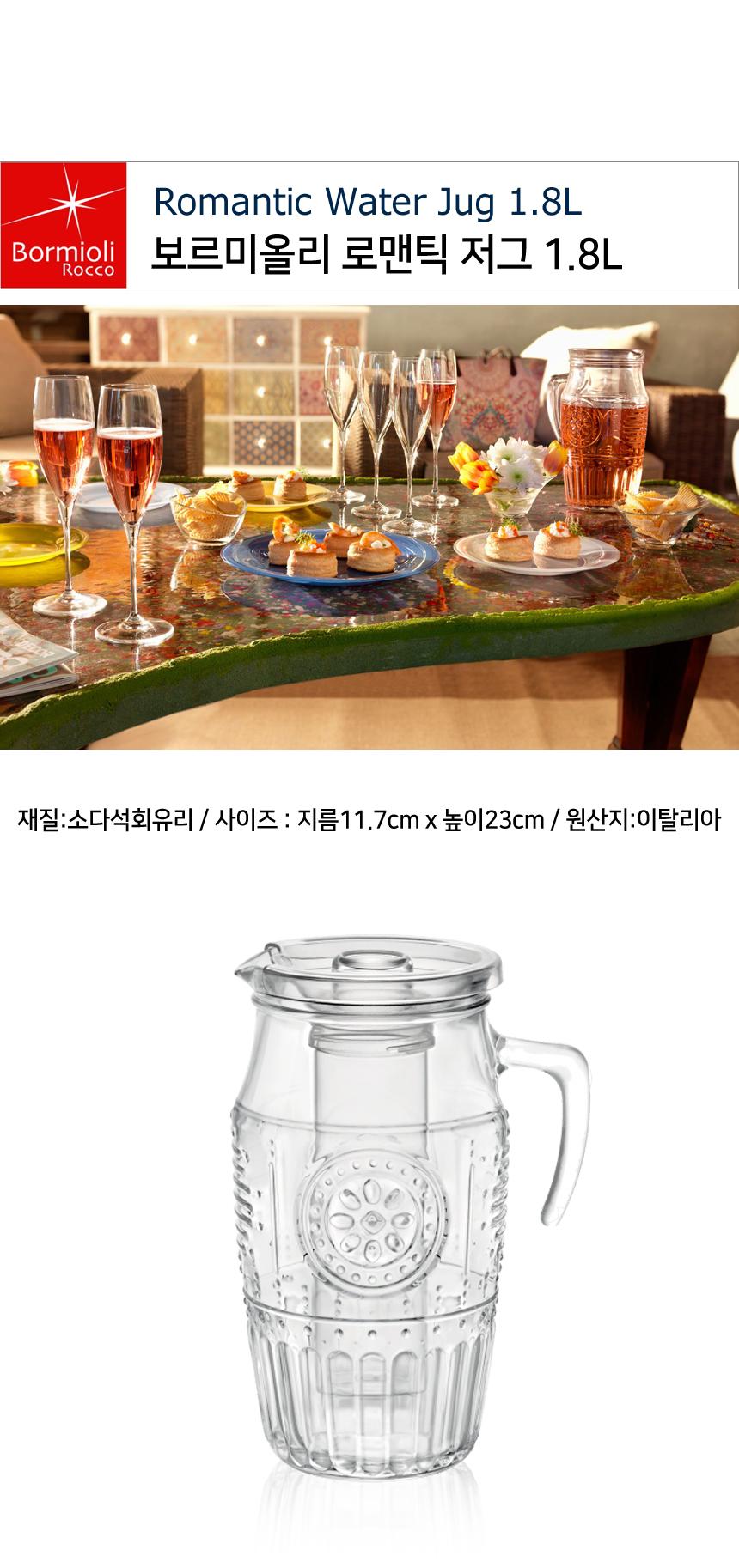 보르미올리 로맨틱 저그 1.8L - 김씨하우스, 16,800원, 보틀/텀블러, 키친 물병