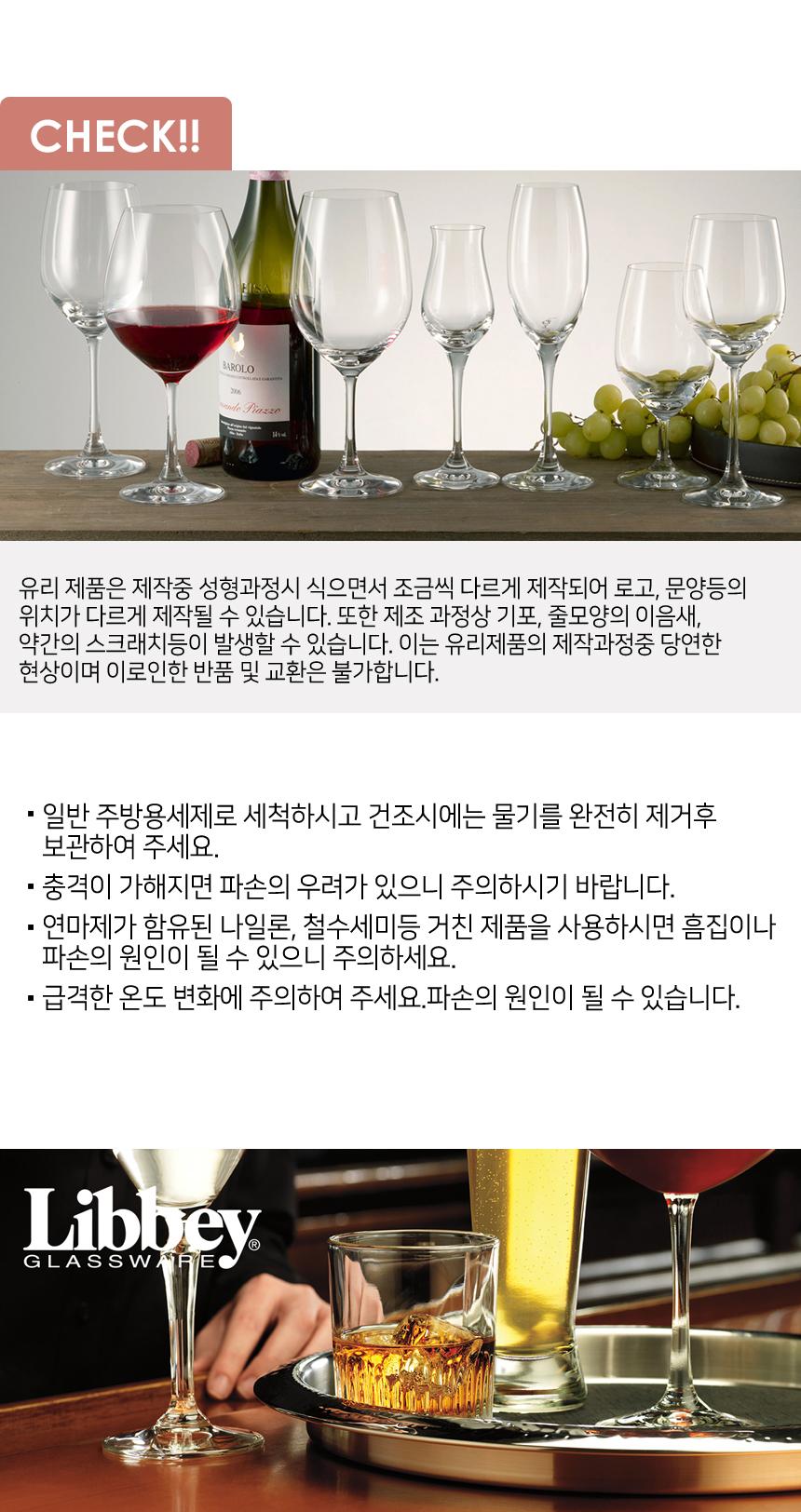 리비 지브랄타 유리 맥주잔 473ml 2P세트 - 김씨하우스, 9,700원, 유리컵/술잔, 유리컵