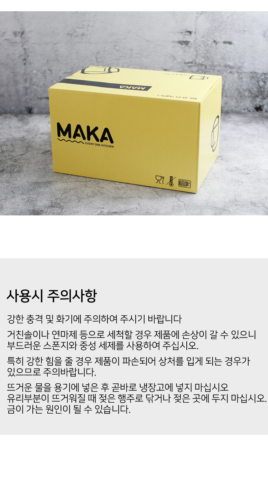 MAKA 내열유리 손잡이유리컵 430ml 6P세트(M04) - 김씨하우스, 28,000원, 유리컵/술잔, 유리컵