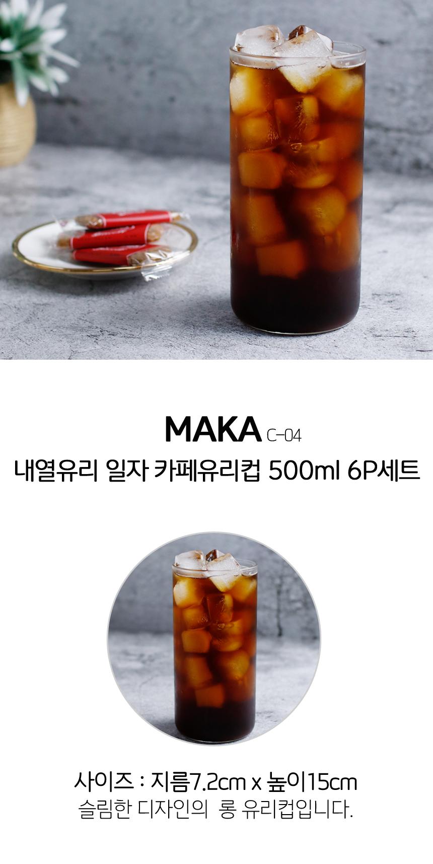 MAKA 내열유리 카페유리컵 500ml 6P세트(C04) - 김씨하우스, 25,000원, 유리컵/술잔, 유리컵
