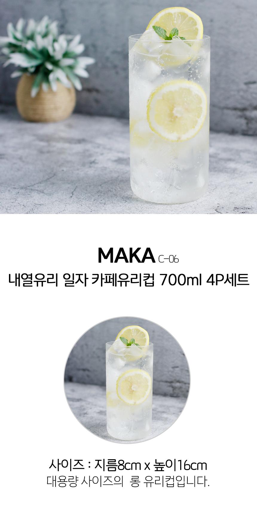 MAKA 내열유리 카페유리컵 700ml 4P세트(C06) - 김씨하우스, 25,000원, 유리컵/술잔, 유리컵