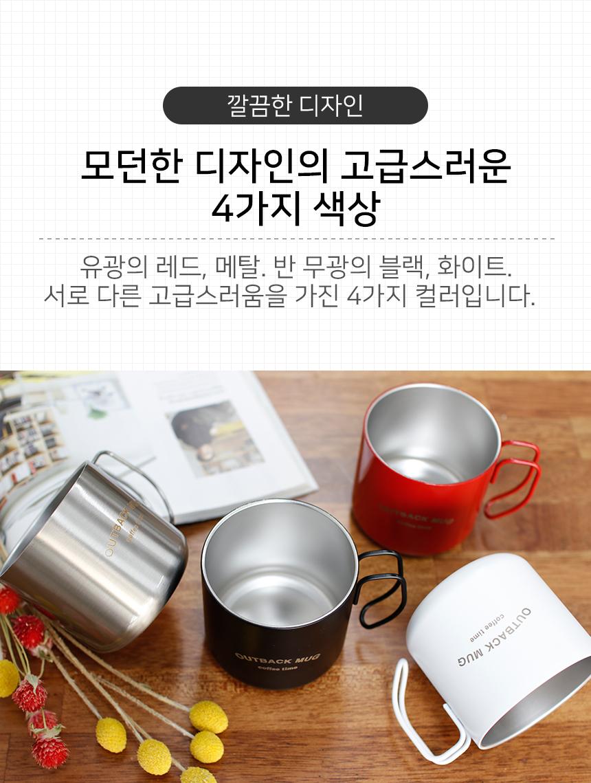 오슬로 아웃백 이중진공 스텐머그컵 340ml - 김씨하우스, 17,000원, 머그컵, 심플머그