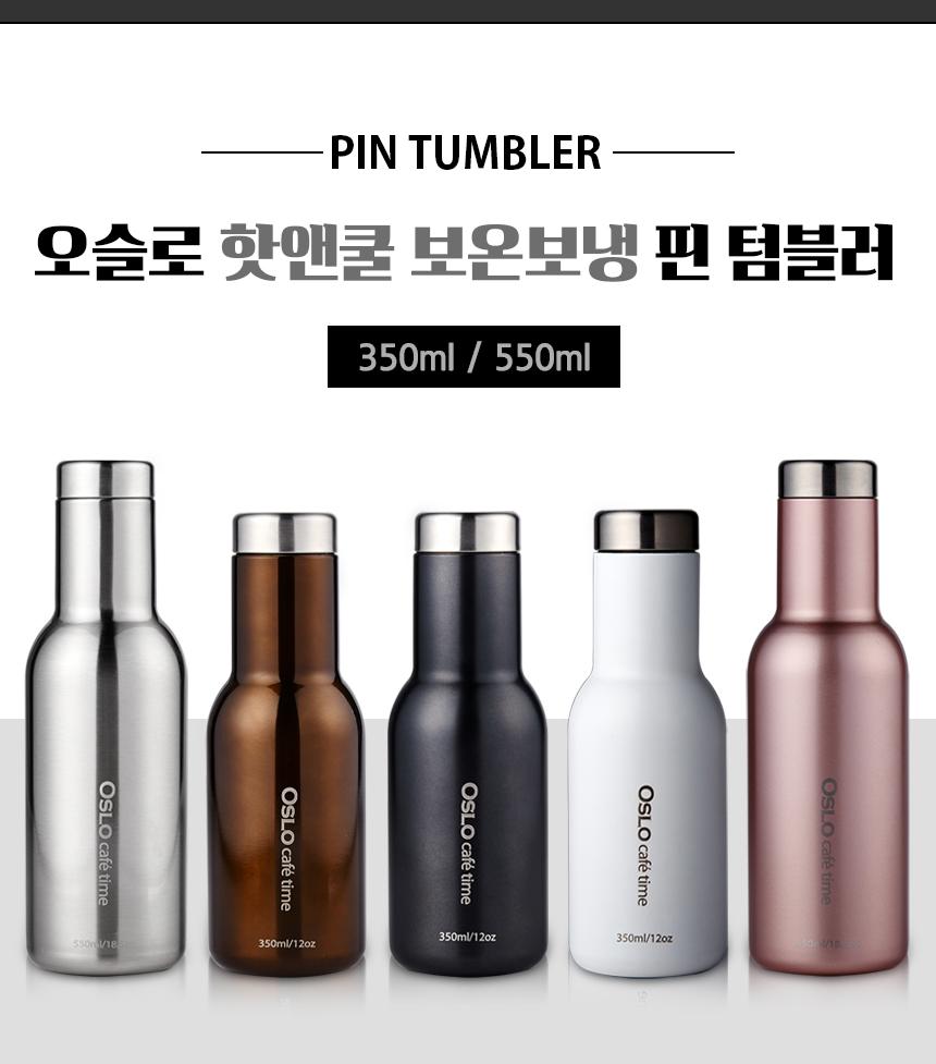 오슬로 핫앤쿨 보온보냉 핀 텀블러 - 김씨하우스, 17,800원, 보틀/텀블러, 보온보냉병