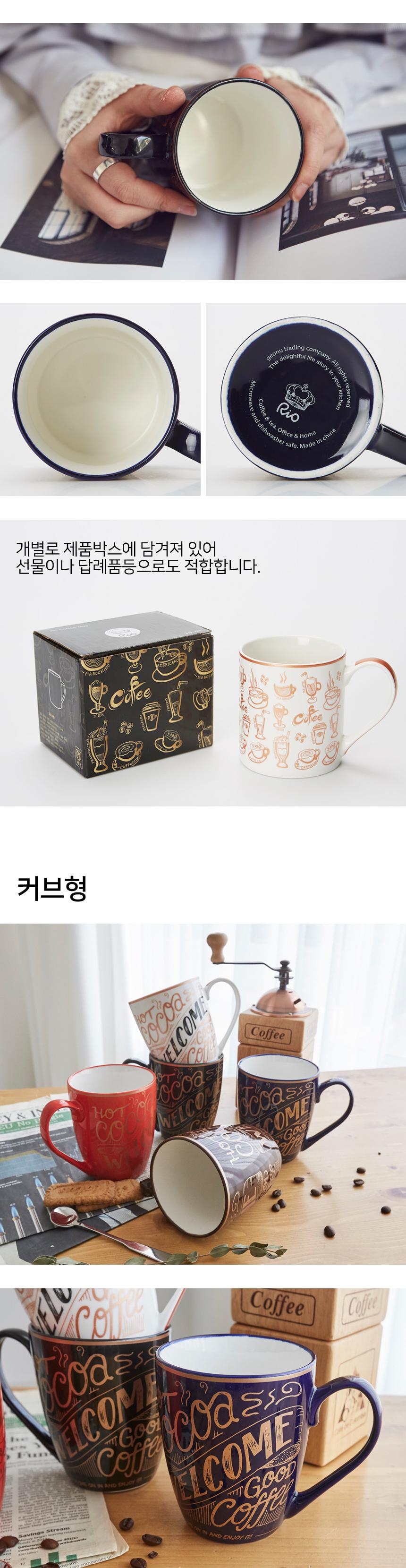 리오 홈카페 도자기 머그컵 (커브형or일자형) - 김씨하우스, 8,900원, 머그컵, 일러스트머그