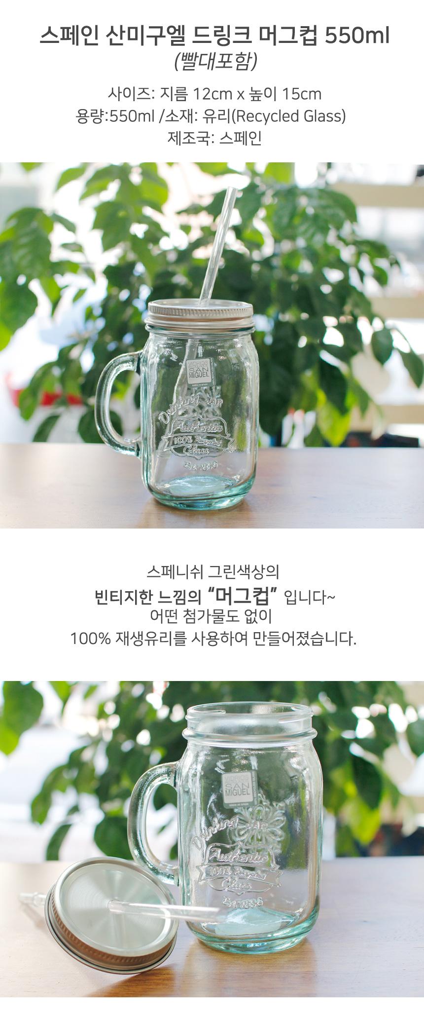 스페인 산미구엘 드링크 머그컵 550ml - 김씨하우스, 15,500원, 유리컵/술잔, 유리컵