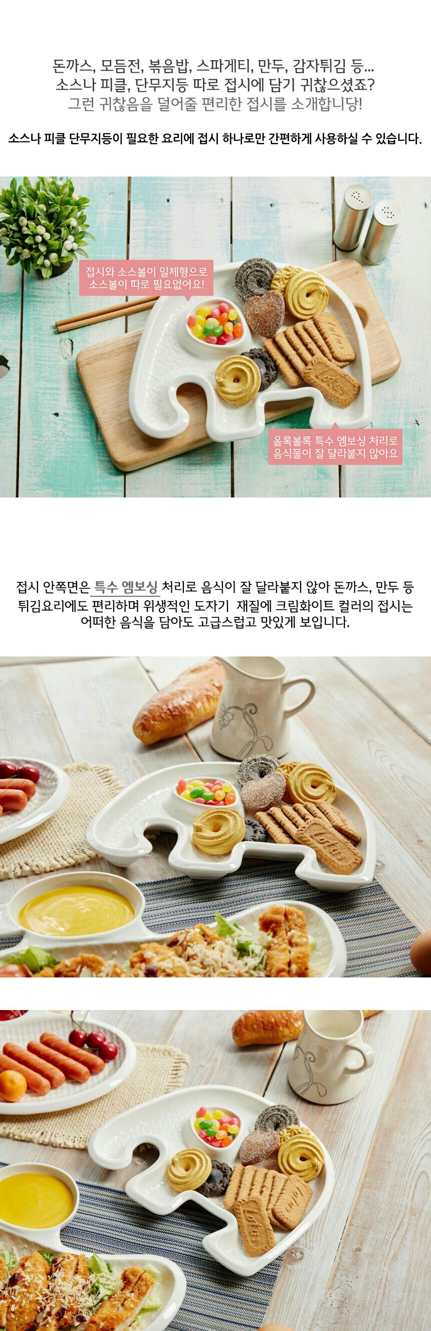 멀티 동물모양 도자기 간식접시(코끼리) - 김씨하우스, 10,800원, 나눔접시/식판, 나눔접시
