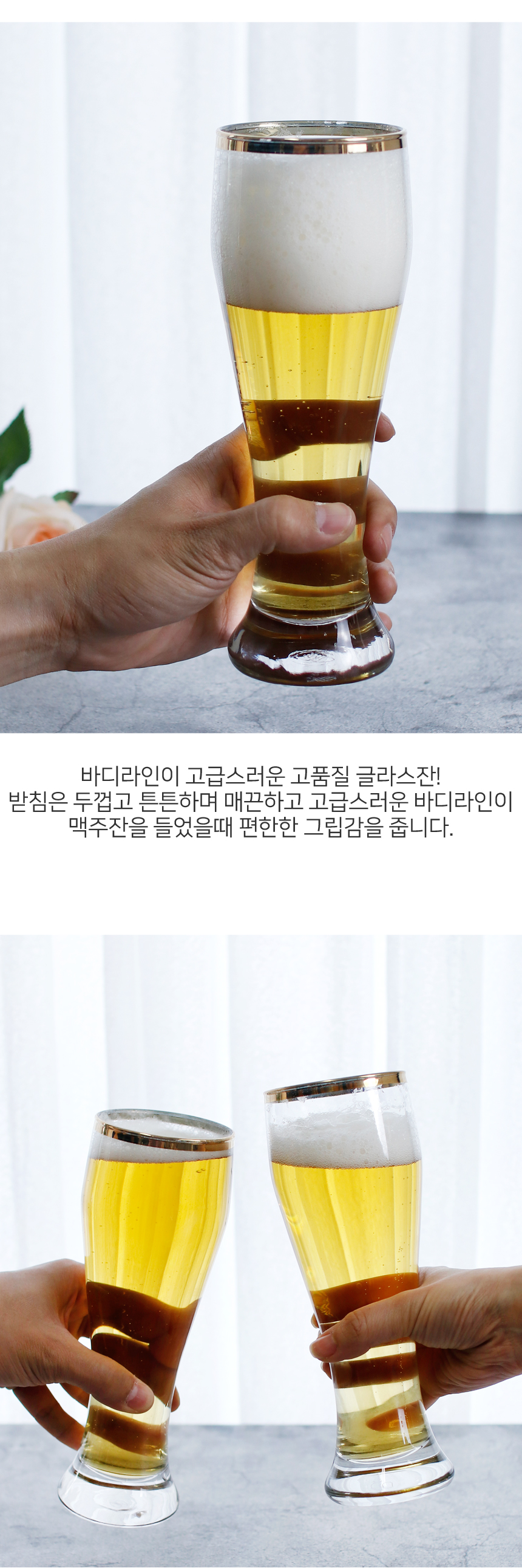 MISO 핸드페인팅 골드라인 유리맥주잔 470ml 1P - 김씨하우스, 15,200원, 유리컵/술잔, 유리컵