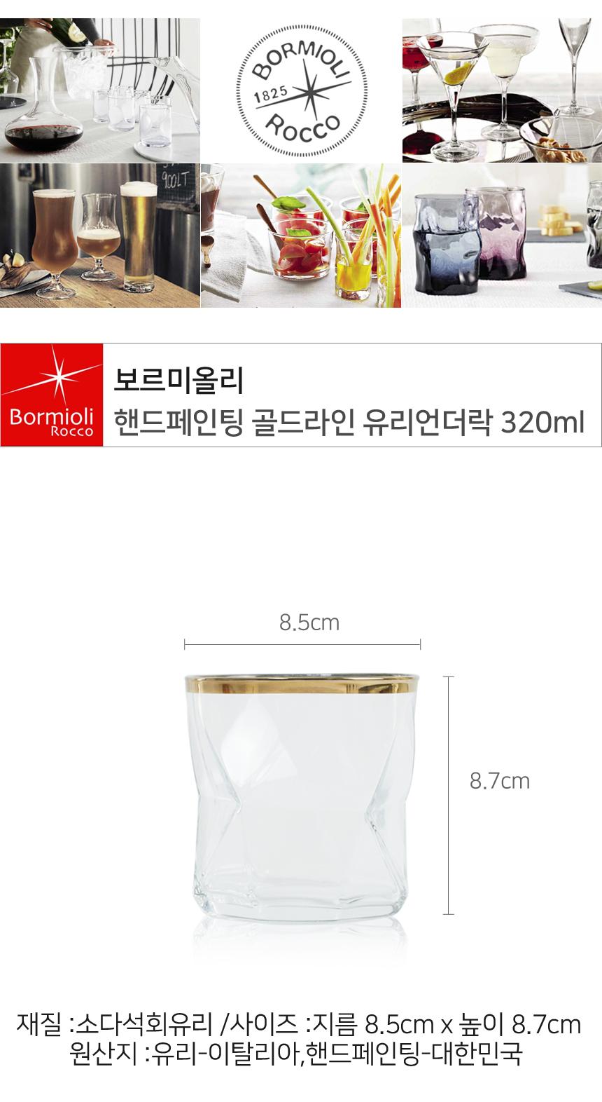 보르미올리 핸드페인팅 골드라인 유리언더락 320ml 1P - 김씨하우스, 14,300원, 유리컵/술잔, 유리컵