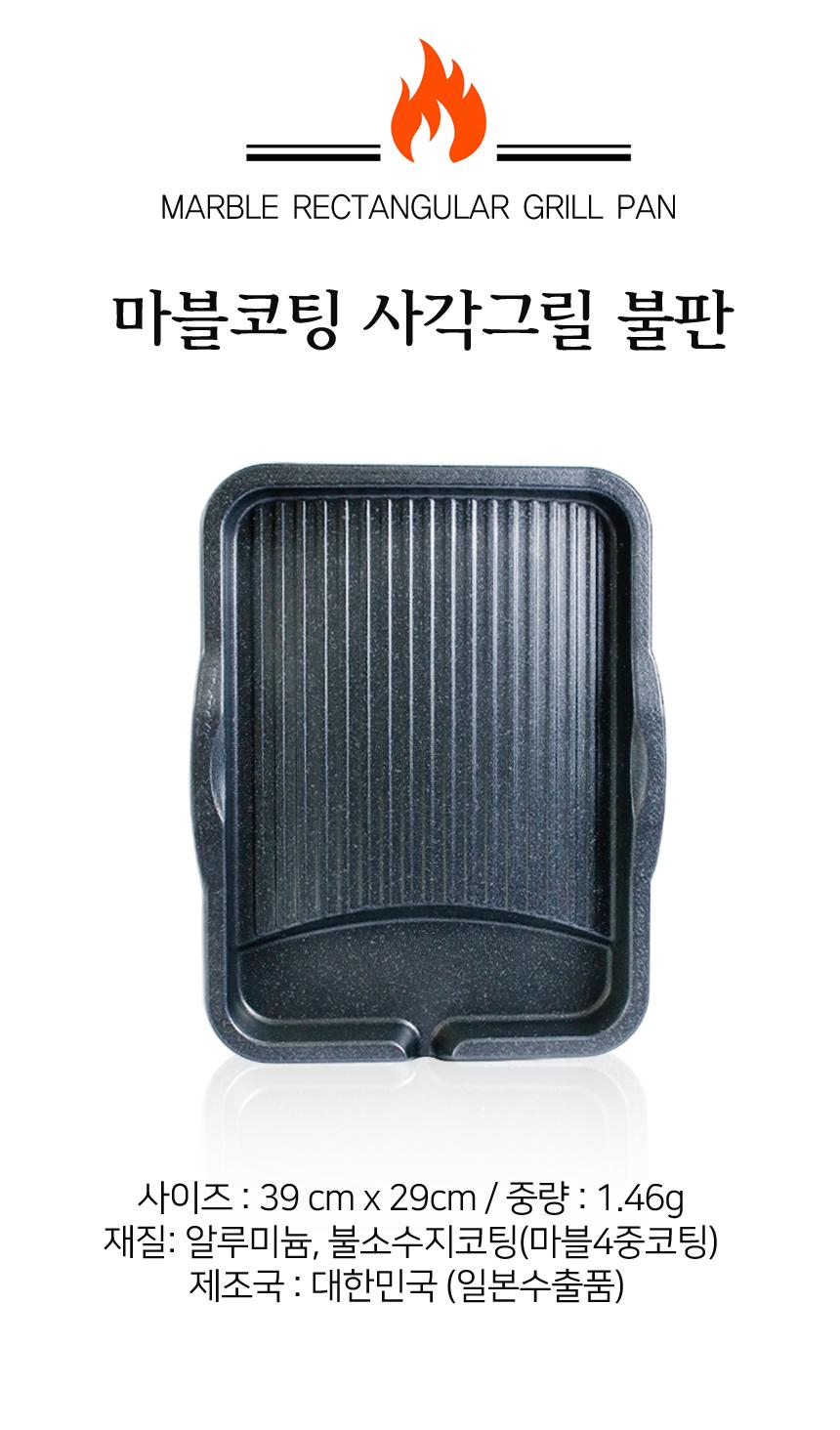 마블코팅 가정용 사각 삼겹살불판 3-4인용 대형 - 김씨하우스, 49,700원, 프라이팬/그릴팬, 그릴팬